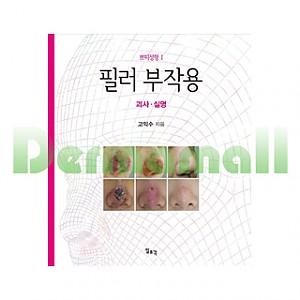 필러 부작용 ― 괴사∙실명(쁘띠성형Ⅰ)