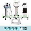 [Featured Product] Skin Care Equipment (Pureyoung, Signature RF, Aqua peel, Omega Light)